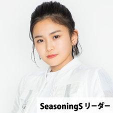 平井美葉(SeasoningS リーダー)