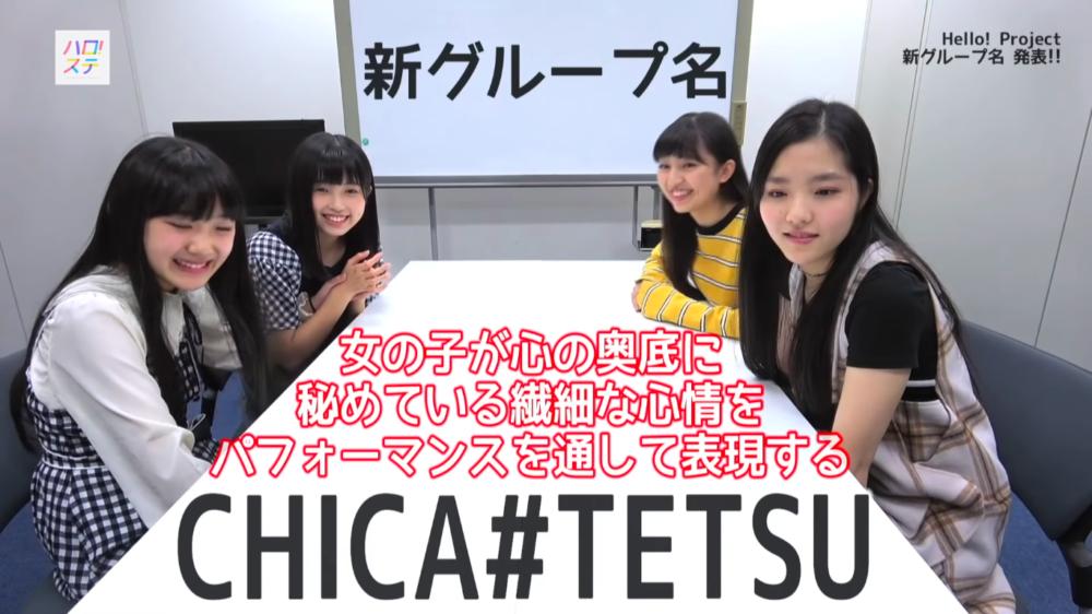 CHICA#TETSUユニット名発表